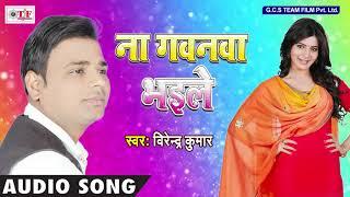 ना गवनवा भइले ~ Birendra kumar ~ Na Gawanawa Bhaile ~ Bhojpuri Song 2018 | TEAM FILM