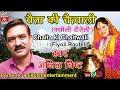 Chaita ki chaitwali चैता की चैत्वाली //Fiyoli Rautyli//Official Video     Singer- Anil Bisht