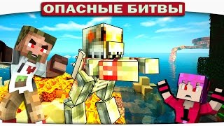 ч.89 Опасные битвы Майнкрафт - БОСС АДСКИЙ БОКСЁР (Челенж Minecraft)