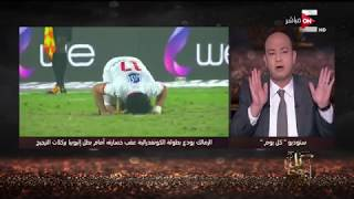 كل يوم - علاقة سد النهضة بهزيمة الزمالك .. وتعليق ناري من عمرو أديب لمرتضى منصور