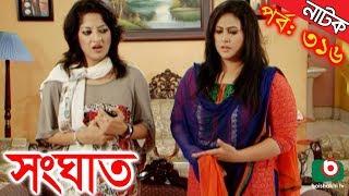 Bangla Natok | Shonghat | EP - 316 | Ahmed Sharif, Shahed, Humayra Himu, Moutushi, Bonna Mirza