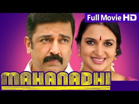 Tamil Full Movie | Mahanadi | Full HD Movie | Ft. Kamal Hassan, Sukanya, Cochin Haneefa