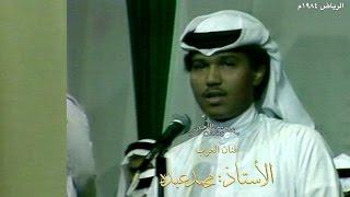 فنان الوطن : محمد عبده : لا تسألوا عني .. أنا السعودي و كفا    -   الرياض ١٩٨٤م