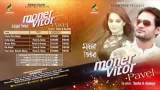 Moner Vitor by Pavel | Bangla New songs 2016 | Suranjoli