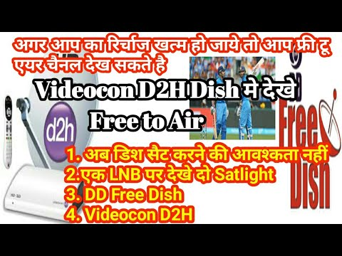 Xxx Mp4 This Way You Can View Free To Air Channels In Videocon D2h Dish 3gp Sex