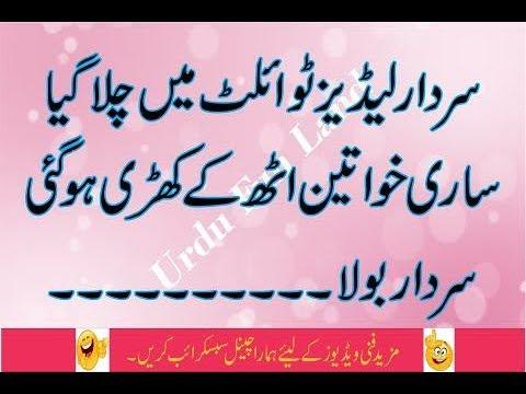 Xxx Mp4 Sardar Ladies Toilet Me Chala Gya Hot Jokes Urdu Jokes Best Jokes Dont Try To Laugh 3gp Sex