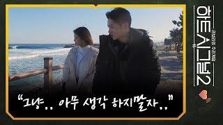 김현우 임현주 현현커플 속초여행|하트시그널 시즌2 12회 다시보기