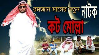 সিলেটি হাসির ও শিক্ষণীয় নাটক কট মোল্লা | Sylheti Natok Kot Mulla | Sylheti Funny Natok 2018