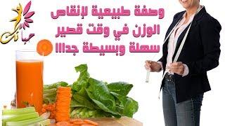 وصفة طبيعية لانقاص الوزن فى اسبوع بطريقة سريعة وامنة على الجسم والصحة