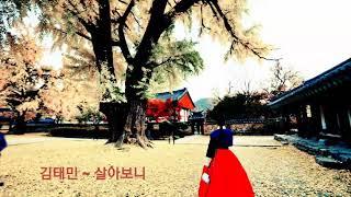 가사/김태민 ~ 살아보니