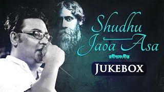 Shudhu Jaoa Asa | Rabindra Sangeet | Indranil Sen