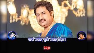 Tumi Jodi Thakte Karaoke   Kumar Sanu   Amar Shilpi Tumi Kishore Kumar   Bengali Hits Songs