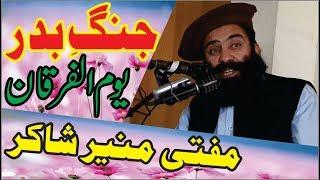 New Bayan | Mufti Muneer Shakir TOPIC (Ghazwa e Badar ) in 2018