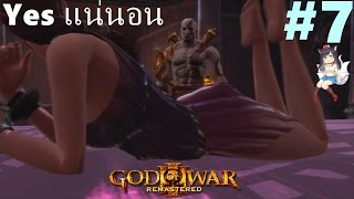 [PS4] God of War 3 Remastered - Yes แน่นอน #7