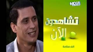 #Alf_Salama - مسلسل #ألف_سلامة - الحلقة الثالثة