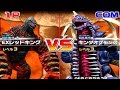 Download Video Download Daikaiju Battle Ultra Coliseum DX - EX Red King vs King of Mons 3GP MP4 FLV