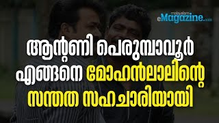 How Antony Perumbavoor became Mohan Lal