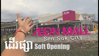 ផ្សាទំនើប Big AEON Mall / Sen Sok City / iphone blog