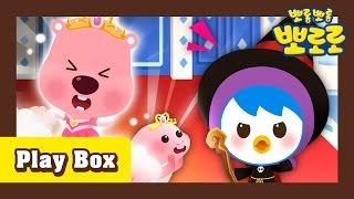 뽀로로 장난감 | 왕자와 공주 | 백설공주 | 동화 애니메이션 | 소꿉놀이 | 플레이박스 | 뽀로로TV | KT olleh tv