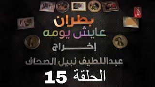 مسلسل بطران عايش يومه الحلقة 15 | رمضان 2018 | #رمضان_ويانا_غير