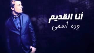 مهرجان أنا القديم - حسين غاندي | جديد 2016