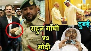 Rahul Gandhi vs Modi Dubai, UAE trip. Who is first choice of Indians living in Dubai !!