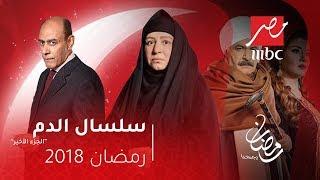 أولى حلقات الجزء الأخير من #سلسال_الدم الثلاثاء 15 مايو الساعة 8 مساءً
