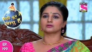 Badi Door Se Aaye Hain - बड़ी दूर से आये है - Episode 199 - 8th September, 2017