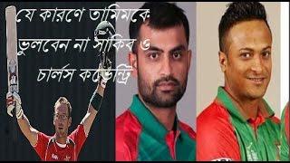 Sakib & Coventry can forget to Tamim Iqbal? | Bangladesh Cricket Historic Win 2017 Vs Sri lanka