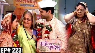 Kahe Diya Pardes | 5th December Episode Update 223 | Zee Marathi | Sayali Sanjeev, Rishi Saxena