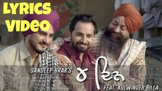 Chaar Din | Sandeep Brar | Lyrics Video