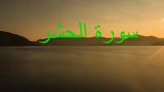 صوت رهيب سورة الحشر القارئ صلاح بو خاطر