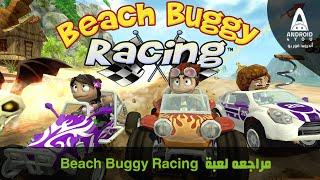 مراجعه لعبة - Beach Buggy Racing Gameplay Android