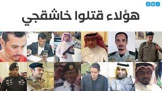 تعرف على صور وأسماء 15 سعوديا متهمون باغتيال جمال خاشقجي