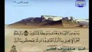 سورة المائدة كاملة الشيخ مشاري العفاسي