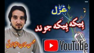 pashto new 2018 Ghazal peka peka jwand de HD Mohsin khan utmanzai