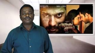 Aarathu Sinam Review - Arulnidhi - Tamil Talkies