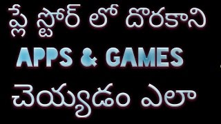 How to Download Banned Apps & Games on Android In Telugu