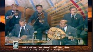 """موسيقى """" رقصة الأطلس """"  .. الرياض 1982"""