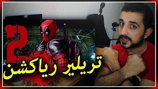 Deadpool 2 The Trailer | Trailer Reaction |  ديدبول 2 : تريلر رياكشن