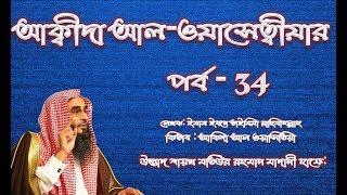 Aqidah Al waasitiyyah Part 34 by Sheikh Motiur Rahman Madani (আক্বীদা আল-ওয়াসেত্বীয়া পর্ব-৩৪)