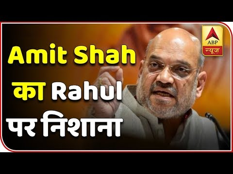 Xxx Mp4 BJP Will Uproot Congress From MP Amit Shah ABP News 3gp Sex