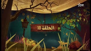 Dar El Ghezlane S1 - Ep 10 - دار الغزلان الموسم الأول الحلقة