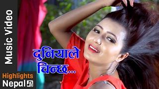 Duniya Le Chincha - New Nepali Lok Dohori Song 2017 By Kamal & Kalpana । Janata Digital