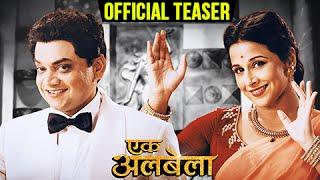 Ekk Albela | Official Teaser Trailer | Latest Marathi Movie 2016 | Mangesh Desai, Vidya Balan