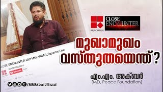 Reporter Live TV Interview : വസ്തുതയെന്ത്?  MM Akbar   Close Encounter   Latest 2018