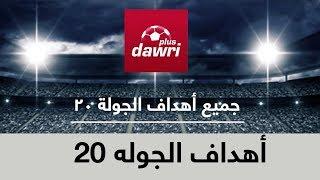جميع أهداف الجولة 20 من الدوري السعودي للمحترفين