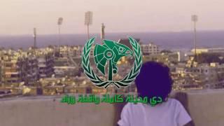 """Ultras Green Eagles 09 -  اغنية """"المصري دولة"""""""