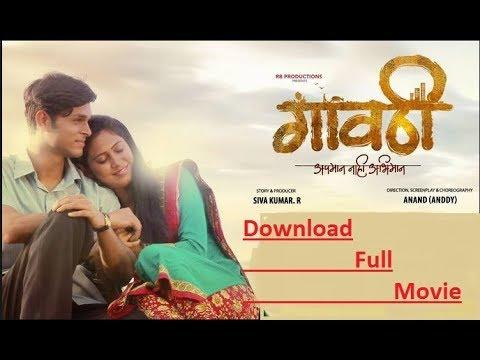 Gavthi full movie II Steps to download full movie