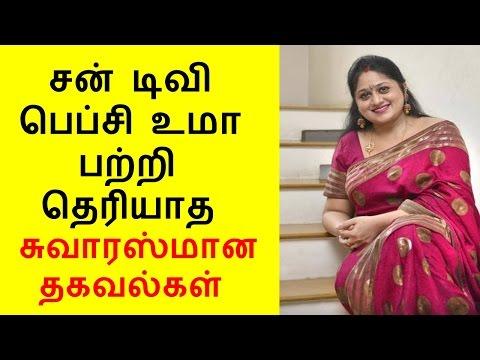 Sun TV Pepsi Uma | Interesting Facts About Pepsi Uma | Tamil News